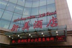 乌鲁木齐新美酒店
