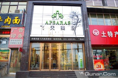 兰州飞天美居精选酒店火车站店