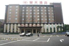昊天酒店(柳州火车站店)