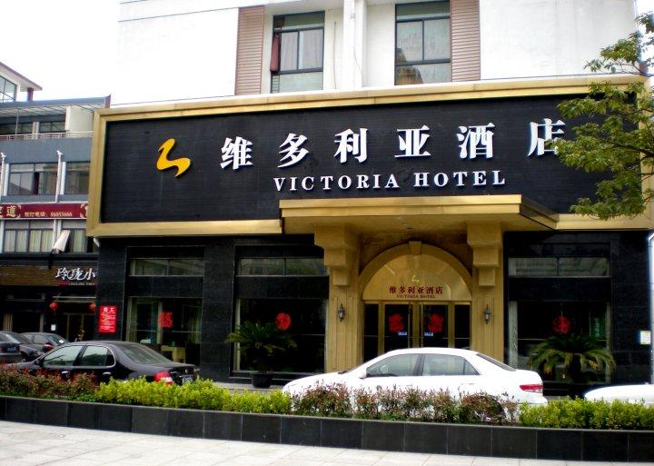 海盐维多利亚大酒店