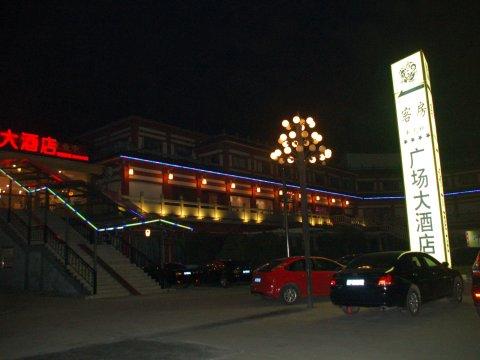 海盐广场酒店