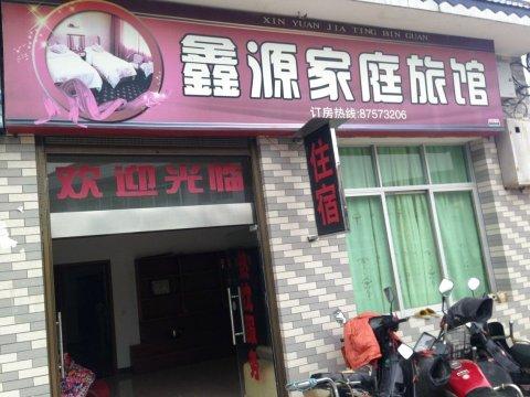 宁乡鑫源家庭旅馆