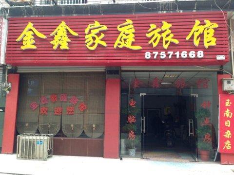 宁乡金鑫家庭旅馆