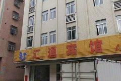 阳江汇通宾馆