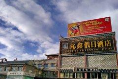 香格里拉沁鑫假日酒店