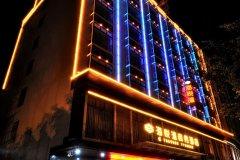 阳春海悦湾商务酒店