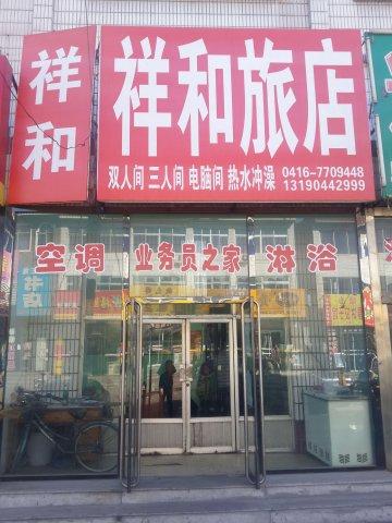 义县祥和旅店