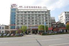 麻城金桥银座商务酒店