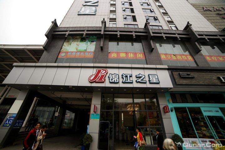 锦江之星酒店张家界天门山店
