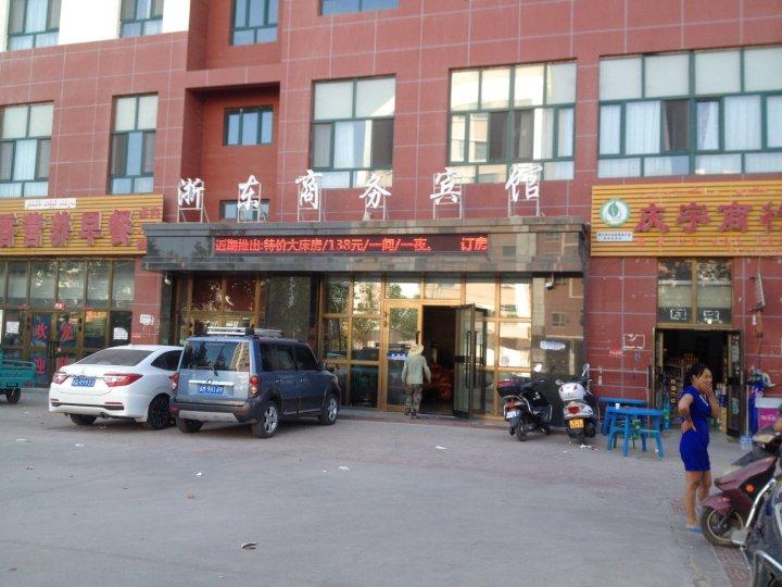 巴楚浙东商务宾馆