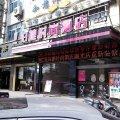 泊捷时尚酒店(晋江湖光店)