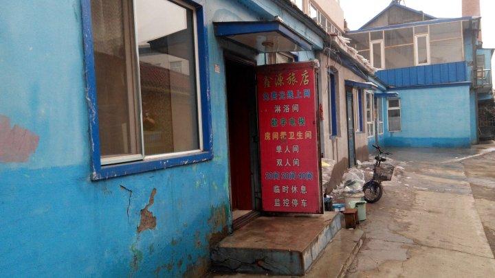 汪清鑫源旅店