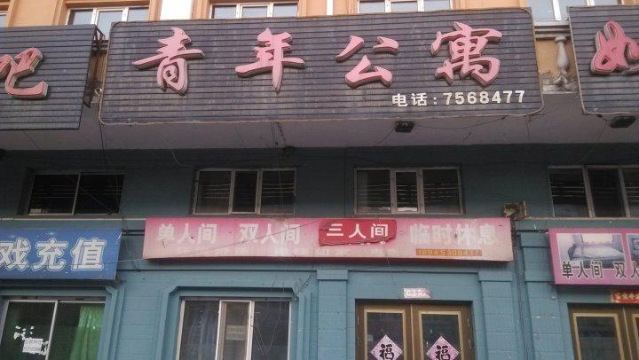 海林青年公寓