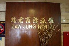 台中瑞君商务旅馆(Zaw Jung Hotel)