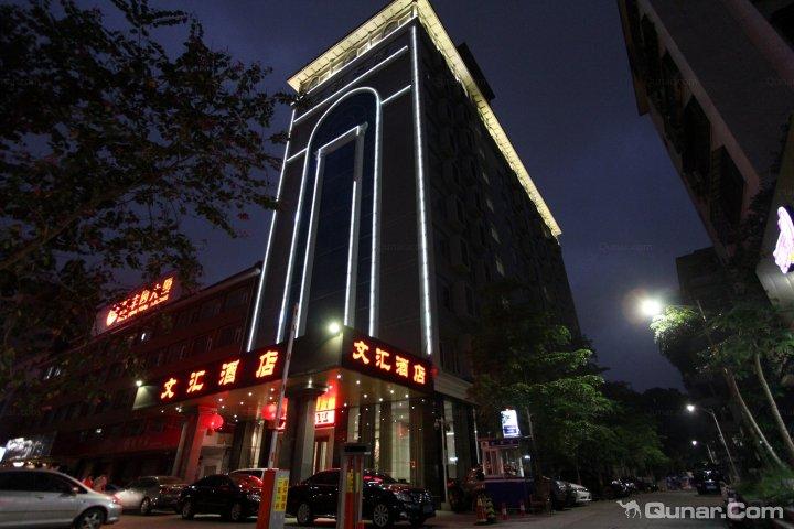 茂名文汇酒店