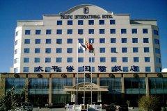 二连浩特太平洋国际饭店
