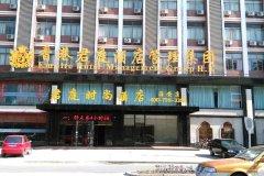 君庭时尚酒店(海安店)