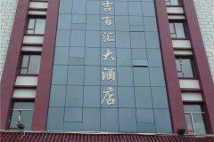 吉木乃吉百汇大酒店