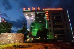 安宁尚水铂林温泉酒店