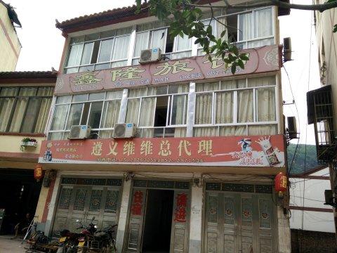 赤水鑫隆旅馆