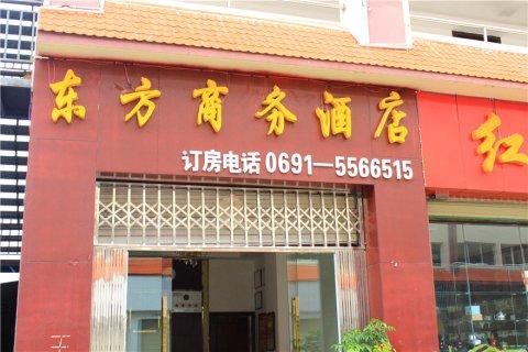 勐海打洛东方商务酒店