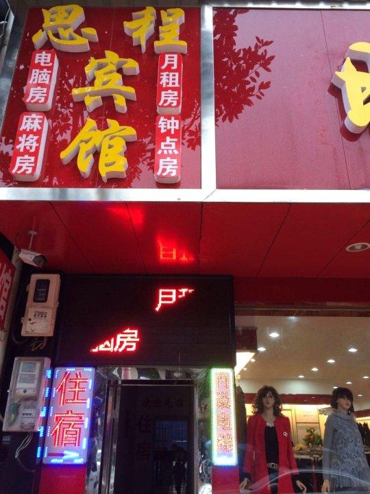 长沙县思程宾馆
