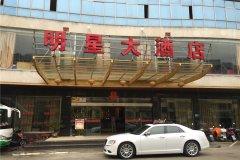 武宁明星大酒店
