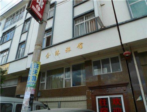 通海金港旅馆