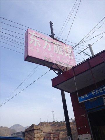 陇南东方旅馆