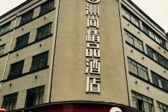 横峰洲尚精品酒店