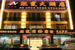 九华山旺霞大酒店