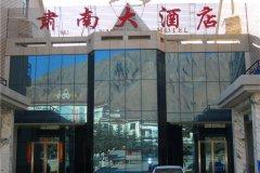 张掖肃南大酒店