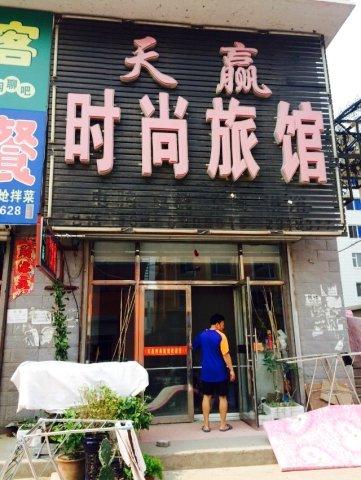 前郭天赢时尚旅馆
