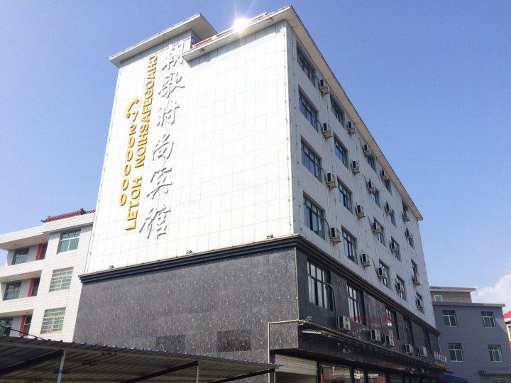 莲花朝歌时尚宾馆