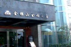 德阳中江金银山金瑞酒店