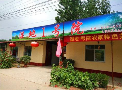 北京湿地1号院民宿