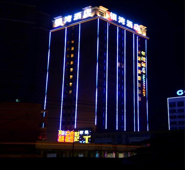 英山银湾酒店