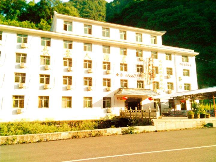 商南金丝峡长安人酒店