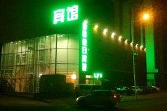 哈尔滨绿神假日宾馆