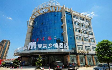 梦莱乡情酒店(长沙梅溪湖店)