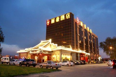 北京丽豪酒店(首都机场国展店)