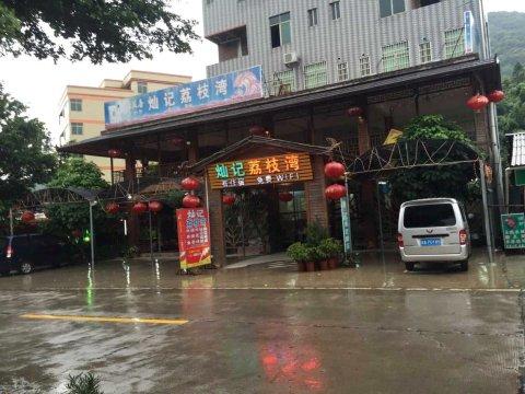 广州灿记荔枝湾