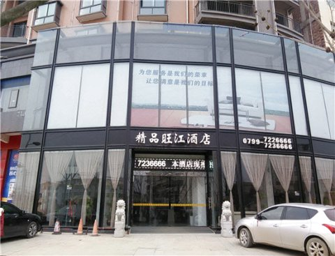 莲花精品旺江酒店