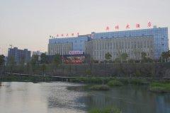 繁昌奥体大酒店