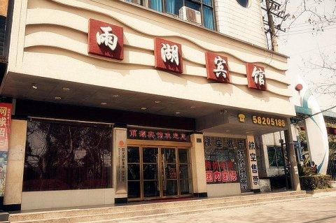 湘潭雨湖宾馆