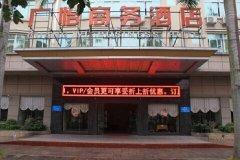 茂名广怡商务酒店