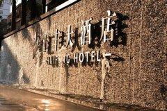 茂名市茂南区汇丰大酒店