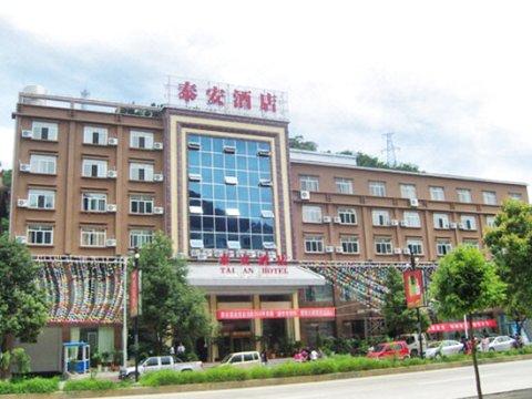 安龙泰安酒店
