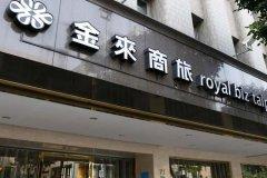 台北金来商旅(Royal Biz Taipei)