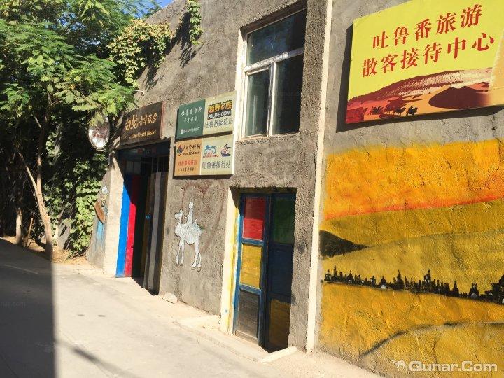 吐鲁番白驼青年旅舍